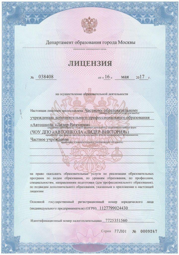 Наша лицензия на осуществление образовательной деятельности