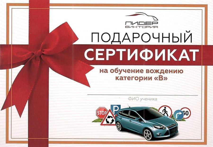 Подарочный Сертификат Автошколы Лидер-Виктория